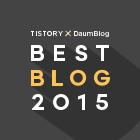 2015 티스토리 우수 블로거