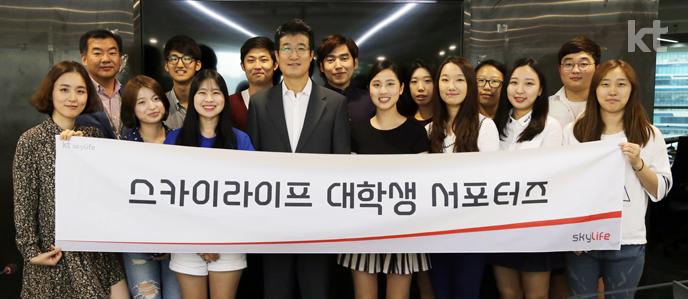 스카이라이프 대학생 서포터즈 발대식 단체사진