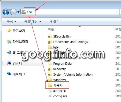 윈도우7 인터넷 임시파일 위치 찾기3