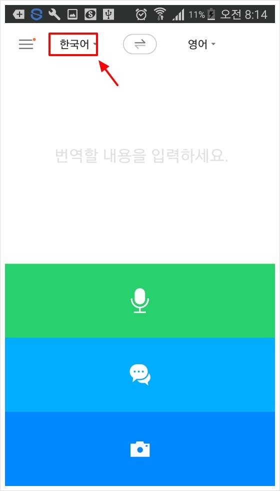 한국어 영어