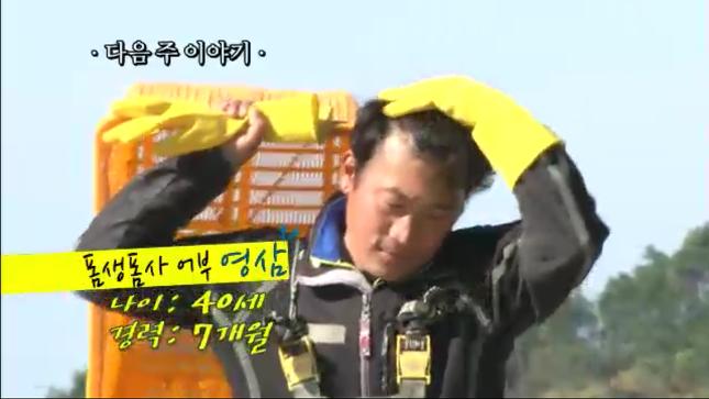 인간극장 우리는 바다에 산다 어부 김영삼