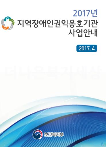 2017년 지역 장애인권익옹호기관 사업안내