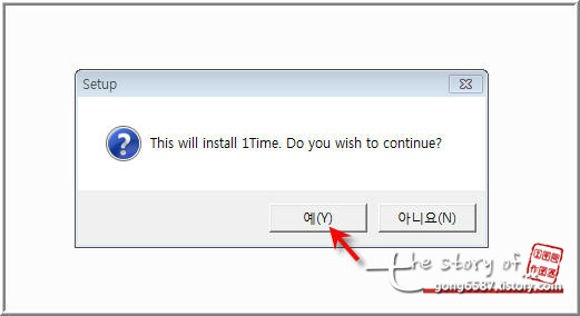 컴퓨터 알람 프로그램 '1time' 단순하고 편해요1