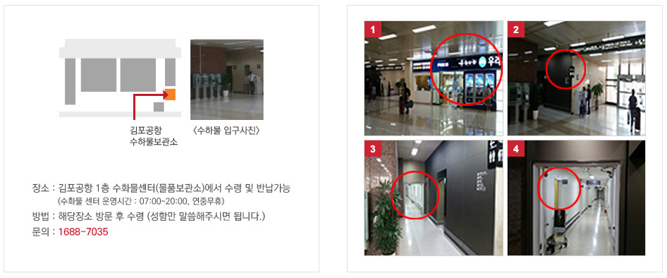 수령지_김포공항
