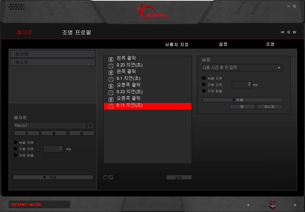 MX780 RGB 전용 소프트웨어 4