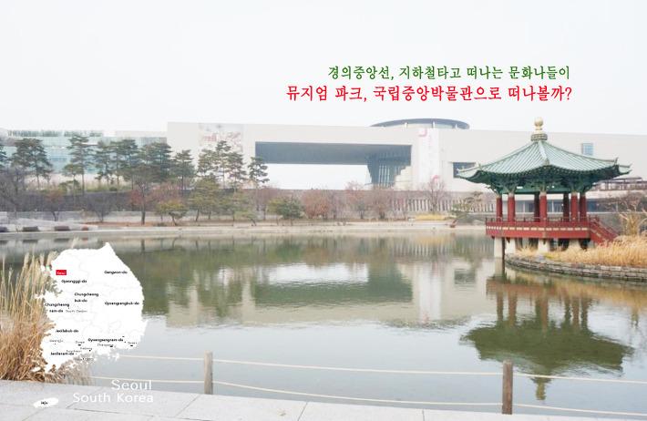 〔서울여행〕서울에서 만나는 문화생활 : 뮤지엄파크(국립중앙박물관)