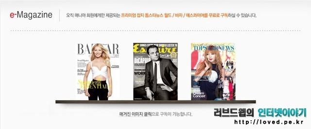 바자, 에스콰이어, 패션잡지, 무료잡지, 잡지, 잡지 무료보기, 캐쉬백 매니아 라운지