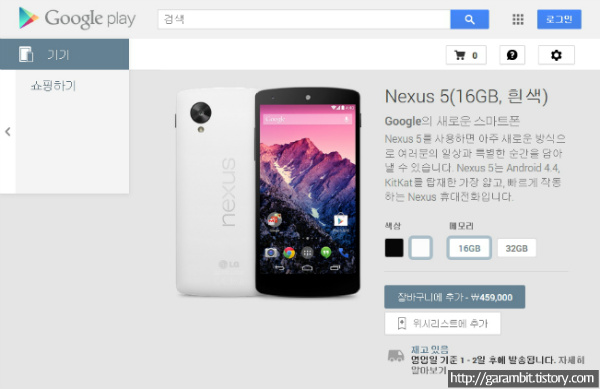 Google Play 에서 판매중인 넥서스5