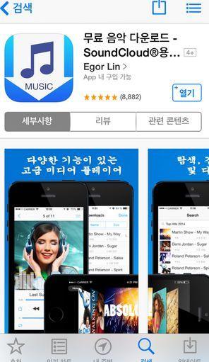 아이폰 무료 음악 다운 어플