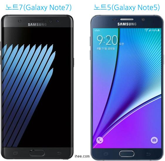 갤럭시 노트7(Galaxy Note7)
