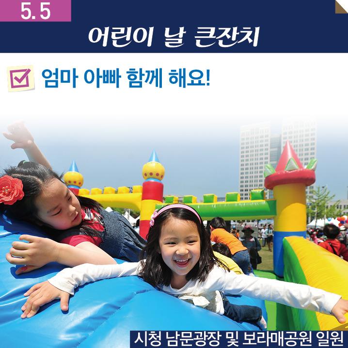 2017 5월 대전축제 카드뉴스 어린이날행사