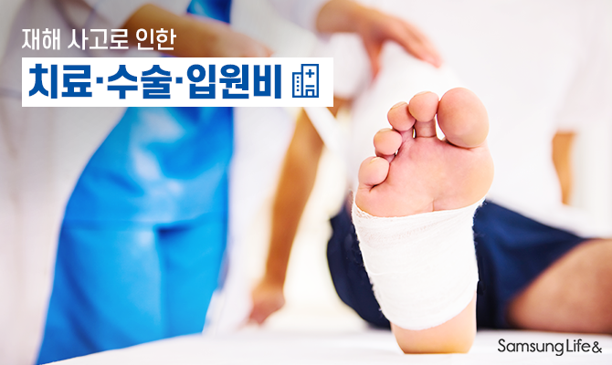 휴가준비 재해 사고로 인한 치료 수술 입원비