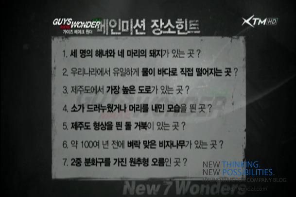 가이즈메이크원더6회08