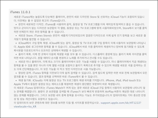 iTunes 11.0.1 업데이트 새로운 기능