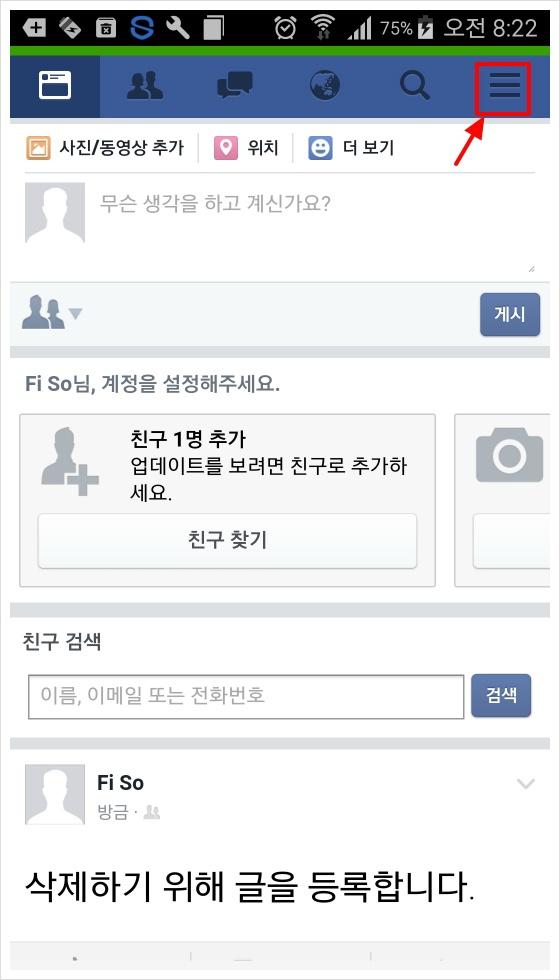 모바일 페이스북 게시물 삭제