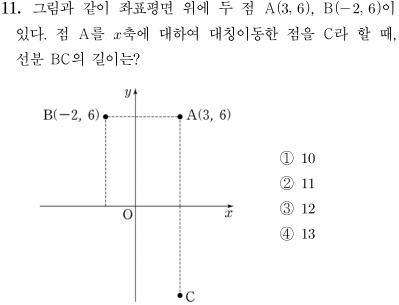 2014년도 제1회 고등학교 졸업학력 검정고시 수학 문제 11번
