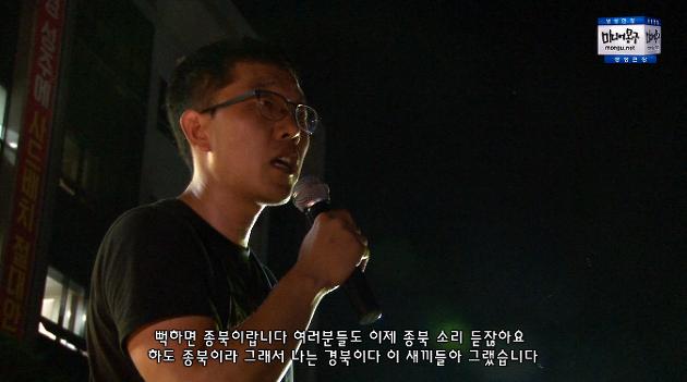 [영상] 김제동 사드 반대 어록 탄생, 성주 주민들 열광