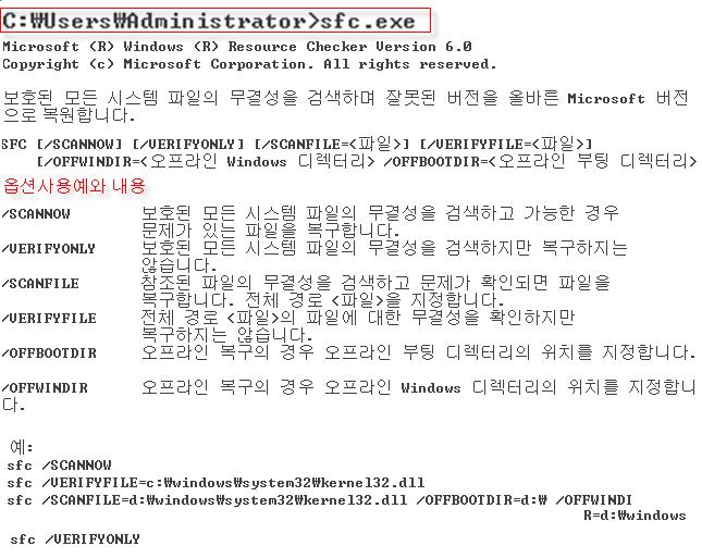 sfc /scannow  options
