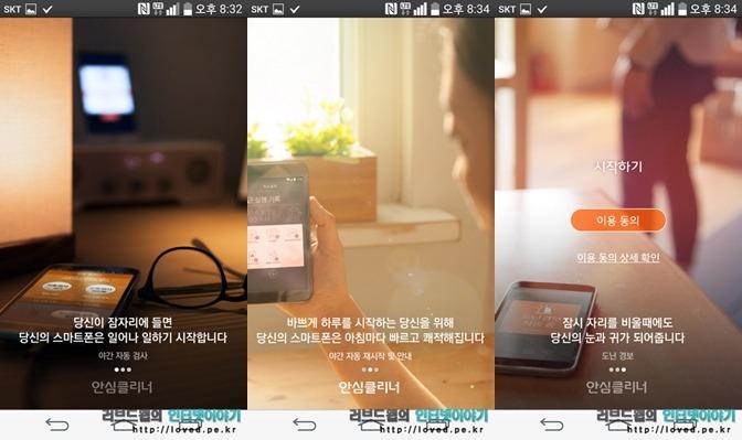 LG G3 A 후기, 새로운 기능, 안심 클리너