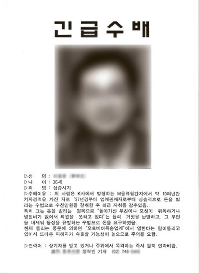 패륜으로 사기 친 기자선배 지명수배