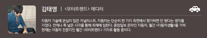 모터트렌드 김태영