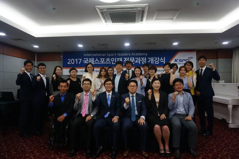 국제스포츠인재 전문과정, 체육 한류를 이끌 '비빔밥'이다.