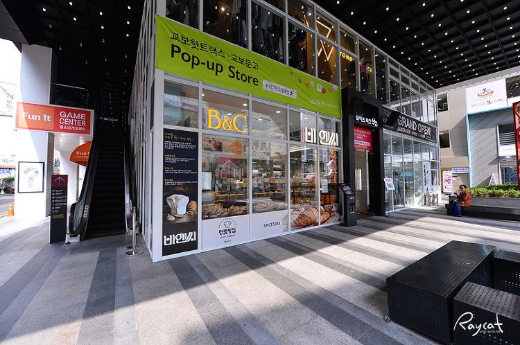 비엔씨빵집 와이즈파크점