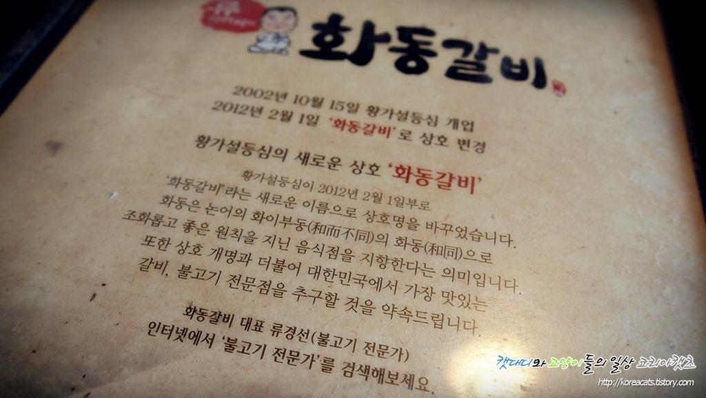 [서오릉 맛집]쫄깃쫄깃한 육질의 생돼지갈비가 일품인 화동갈비 본점을 가다~