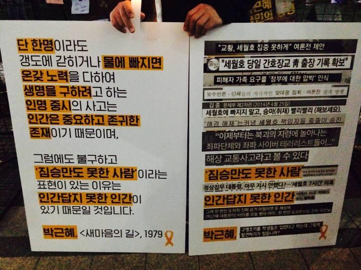 일인시위에 사용했던 피켓. 사진 by 유지영
