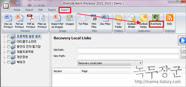 에버노트 Evernote 메모 OneNote 로 변환해서 추가하는 방법