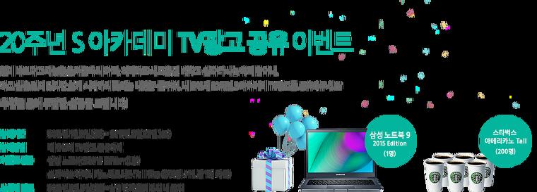 삼성, 삼성전자, 삼성 S 아카데미, 삼성 노트북 9 2015 Edition, 삼성 노트북 9 2015 에디션, 가벼운 노트북, 그램 노트북, 설날 선물, 입학 선물 추천,