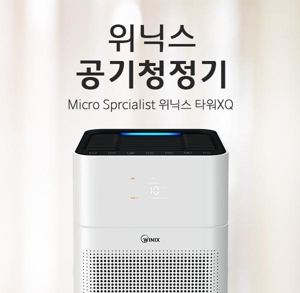 위닉스 타워 XQ500 공기청정기 구매