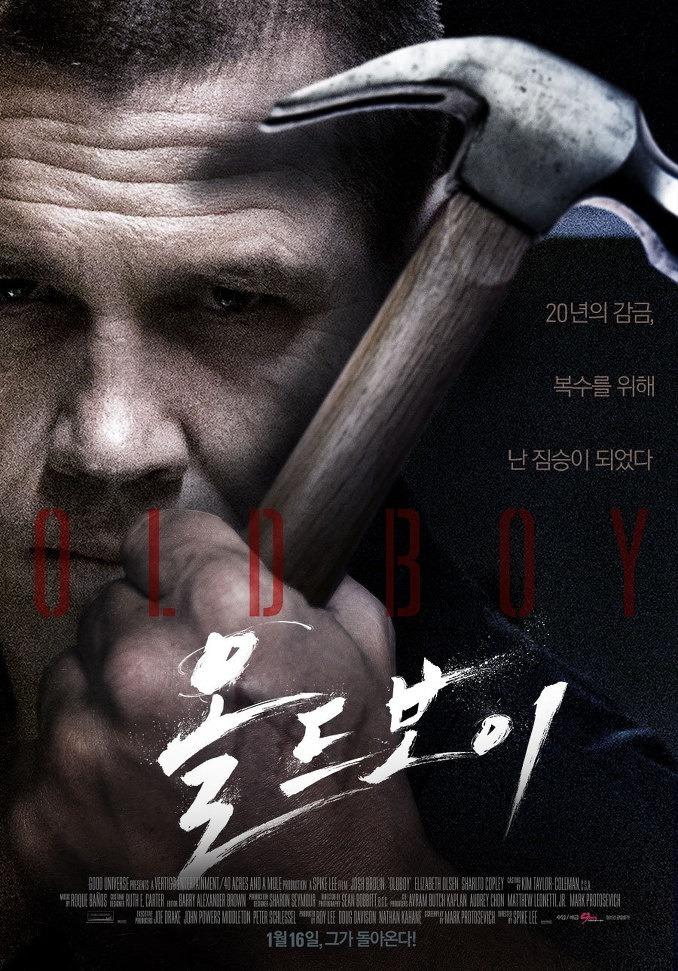 올드보이(2013) 미국판,원작이 스포일러인 영화