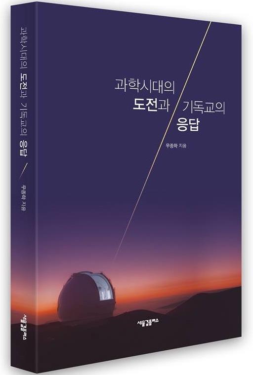 [책] 과학시대의 도전과 기독교의 응답 - 우종학