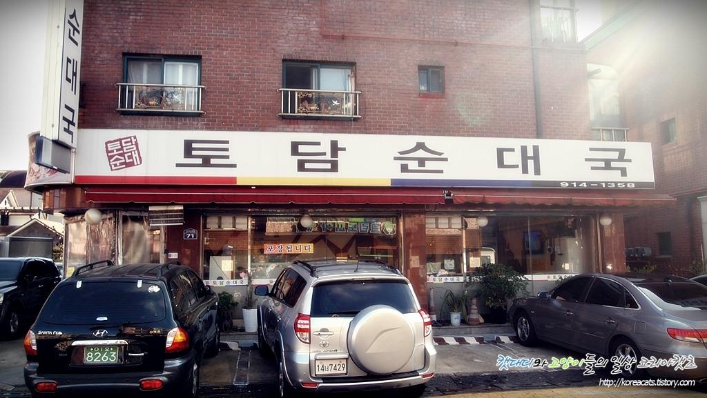 [일산동구 맛집]순대국이 땡기는 쌀쌀한 날씨, 일산순대국 맛집 토담순대국에서 사골순대국 한그릇 어떠세요~