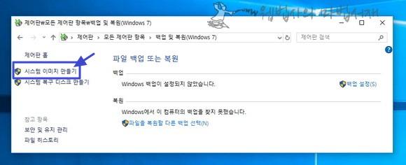 백업 및 복원(Windows 7)의 시스템 이미지 만들기