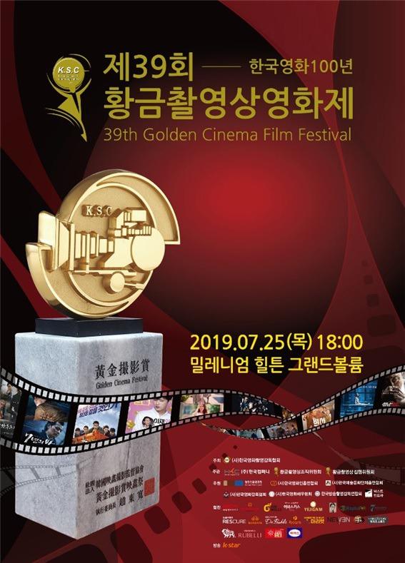한국영화인총연합회 장인보 하남지부장, '제39회 황금촬영상' 부조직위원장으로 위촉