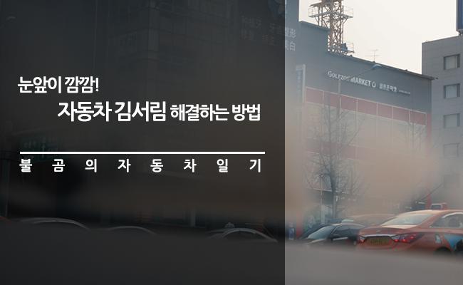 겨울철 자동차 유리 김서림 해결하는 방법