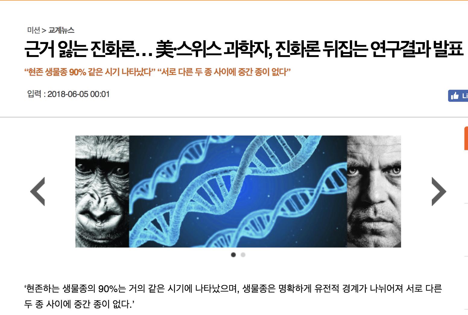 [과도기 이야기] 38. 진화론이 근거를 잃었다고?