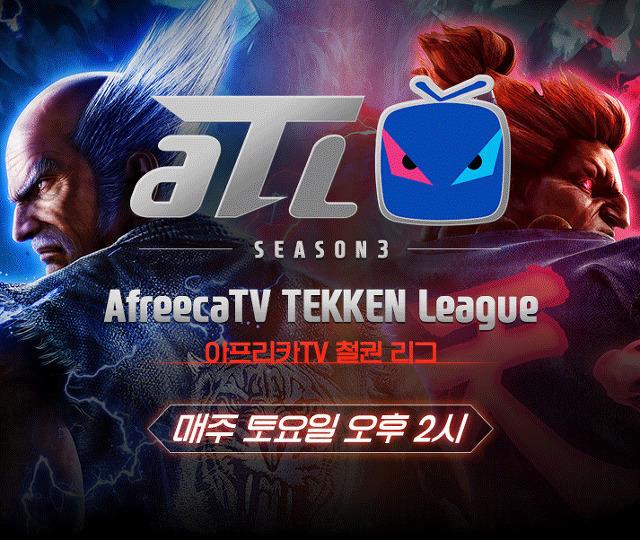 ATL 시즌3 4강 결승 다시보기