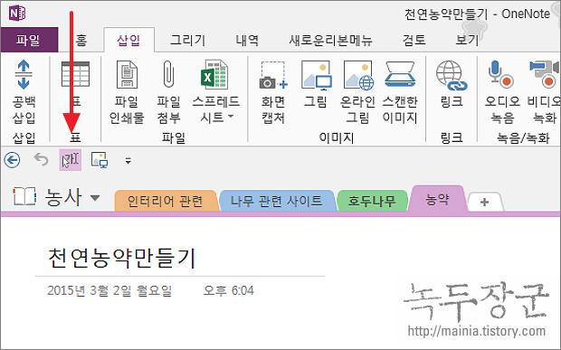 원노트(OneNote) 빠른 실행 도구 모음에 사용자 메뉴 추가하기