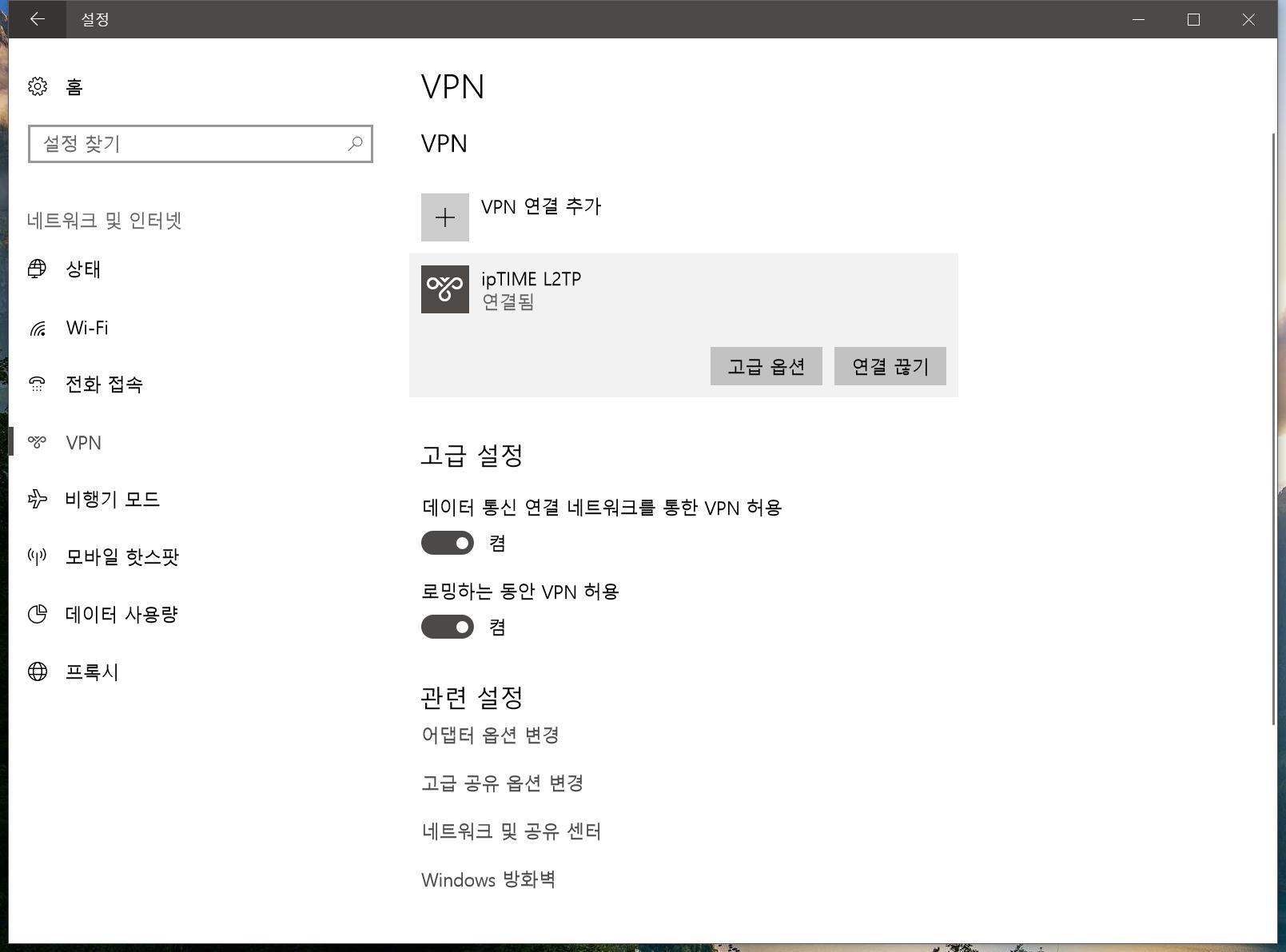 윈도우 L2TP VPN 연결 성공