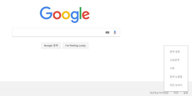 구글 세이프서치 해제