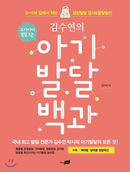 김수연박사의 아기발달백과 책이에요