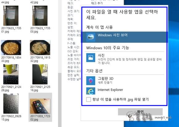 윈도우10 기본 프로그램 설정