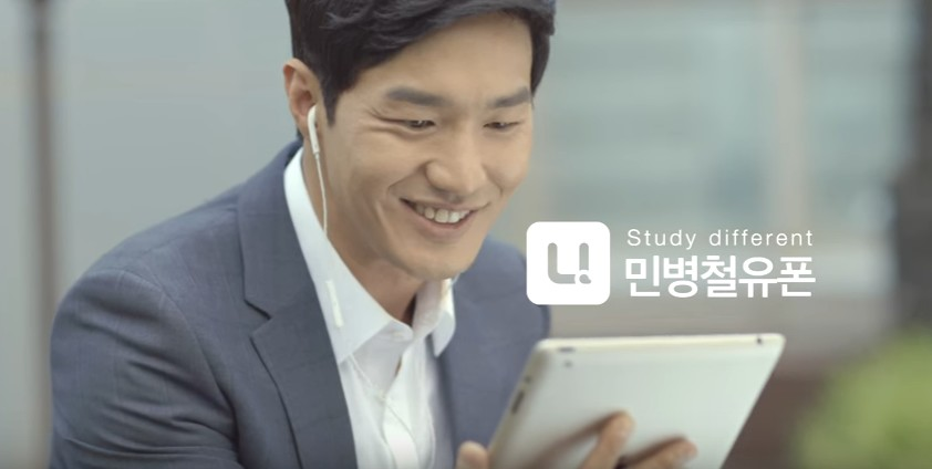 민병철유폰 전화영어 무료레벨 테스트