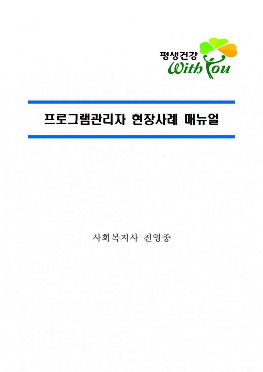치매프로그램 계획(안) 및 프로그램관리자 사례