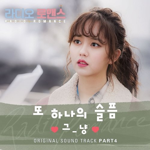 J_ust - Another Sadness (RADIO ROMANCE OST Part 4) Lyrics [English, Romanization]