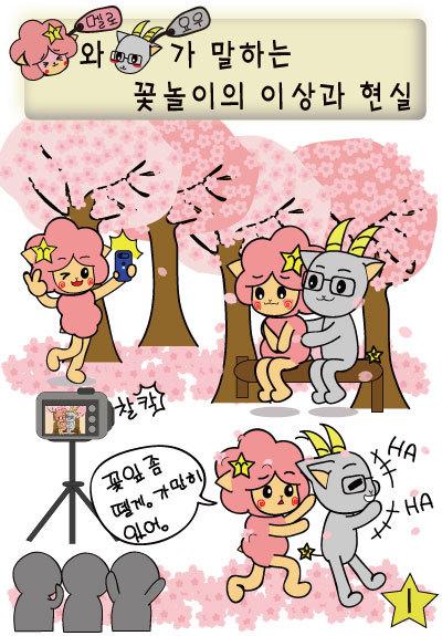 벚꽃 구경 데이트