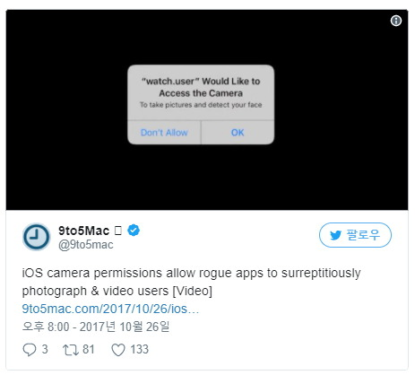 iOS 카메라의 문제점을 설명한 트위터